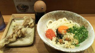 明太釜玉うどん+舞茸天|ふたば製麺(JR川崎駅)