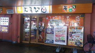 店舗外観|華むすび 武蔵小杉店