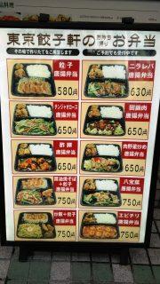 お弁当メニュー|東京餃子軒 川崎店