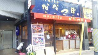 店舗外観|板前が握る寿司 ななつぼ