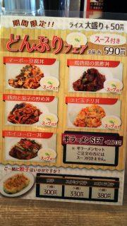 ランチの丼メニュー|東京餃子軒 川崎店