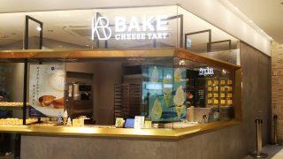 店舗外観 ベイク チーズ タルト アトレ川崎店