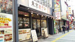 店舗外観|東京餃子軒 川崎店