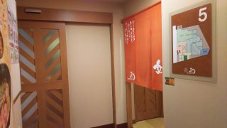 女湯の入口 SPA&HOTEL和-なごみ-
