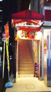店舗入口|你好(ニイハオ) 恵馨閣