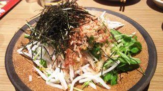 大根の梅風味サラダ やきとりセンター 川崎リバーク店