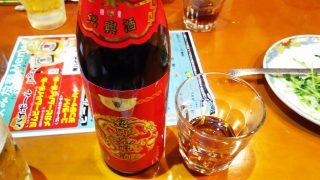 紹興酒|你好(ニイハオ) 恵馨閣