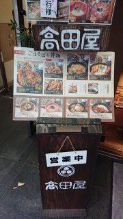 店舗入口の看板|北前そば高田屋 川崎駅前店