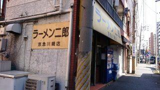 店舗外観|ラーメン二郎 京急川崎店