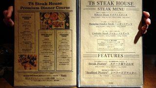 メニュー|T8 Steak House 川崎