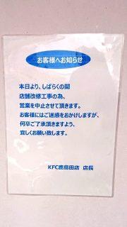 お客様へお知らせ KFC鹿島田