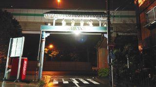 コリアタウンのゲート|東天閣 川崎本店