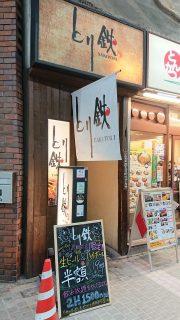 店舗入口|とり鉄 京急川崎駅前店