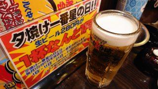 生ビール280円が1杯なんと1円! 鶴見酒場 鶴見本店