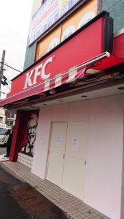 事故から一週間... KFC鹿島田