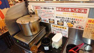 モツ煮:食べ放題 鶴見酒場 鶴見本店