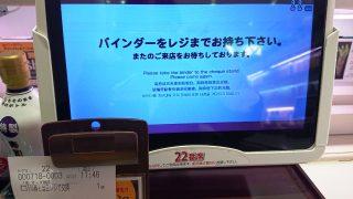 タッチパネル|元気寿司 川崎駅前大通店