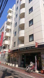 ホテルの外観 グランパークホテル パネックス東京