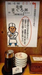 食券と説明のポスター|三崎市場 ダイス店