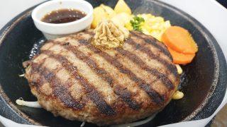 100%ビーフ肉塊ハンバーグ(300g) :アップ|武蔵ハンバーグ 武蔵小杉店