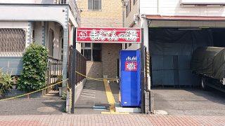 閉店(その1)|富士箱根の湯 天恵