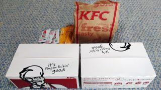 パッケージ|KFC鹿島田