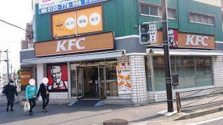 店舗外観|KFC鹿島田