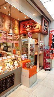 店舗外観 横濱たちばな亭 キュービックプラザ新横浜店