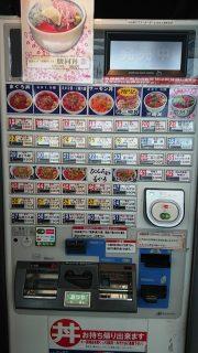 券売機|三崎市場 ダイス店