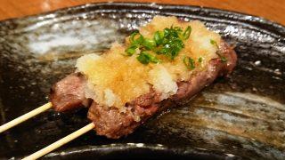 牛串おろしポン酢|AJITO 鹿島田店