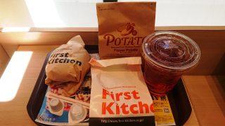 アボカドクリームチーズバーガー+ポテトMセット|ファーストキッチン 川崎店