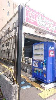 閉店(その2)|富士箱根の湯 天恵