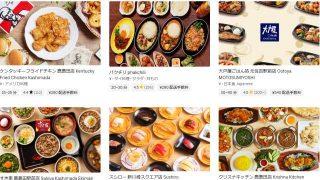 Ube Eats 配達可能店|川崎市幸区 鹿島田駅周辺