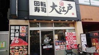 店舗外観 回転寿司 大江戸 川崎店