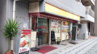 店舗外観|四川食府
