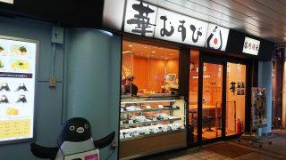 店舗外観 華むすび 武蔵小杉店