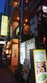 店舗外観 ブッチャーズキッチン(鹿島田)