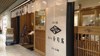 店舗外観|築地寿司岩 川崎アゼリア店