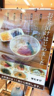 お茶漬けはじめました 華むすび 武蔵小杉店