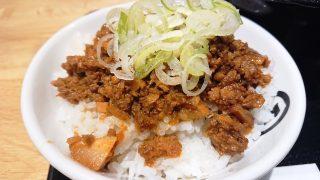 肉飯|濃厚味噌らーめん 玉 川崎ルフロン店