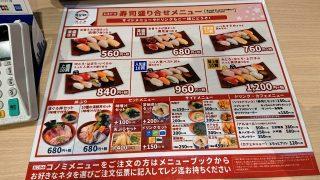 セットメニュー|スシローコノミ(FOOD VILLAGE)|川崎ルフロン