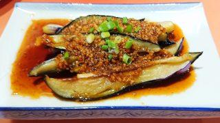 茄子のニンニク和え|四川食府