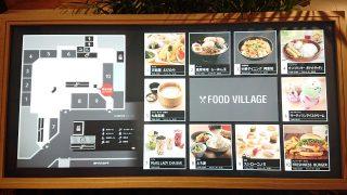 店舗一覧(FOOD VILLAGE)|川崎ルフロン