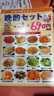 晩酌セット|四川食府