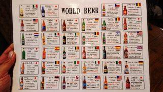 世界のビール ブッチャーズキッチン(鹿島田)