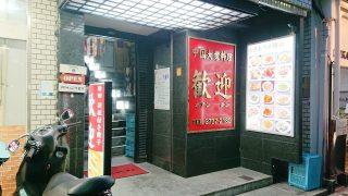 店舗入口|歓迎 あやめ橋店(ホアンヨン)