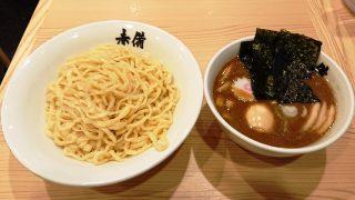 特製つけ麺|つけ麺 玉 赤備え