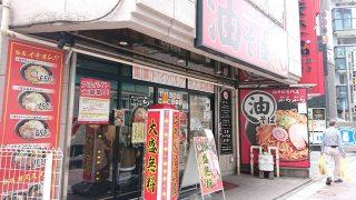 店舗外観 ぶらぶら 横浜店