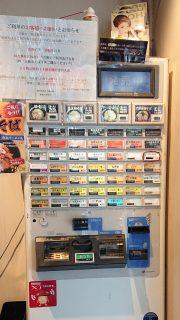 券売機 ぶらぶら 横浜店