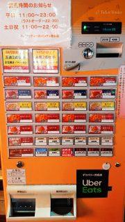 券売機|スパゲッティーのパンチョ 蒲田店